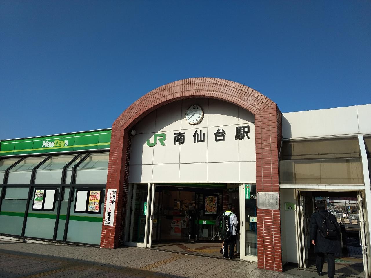 JR南仙台駅へは一本道。 自転車で10分か徒歩30分